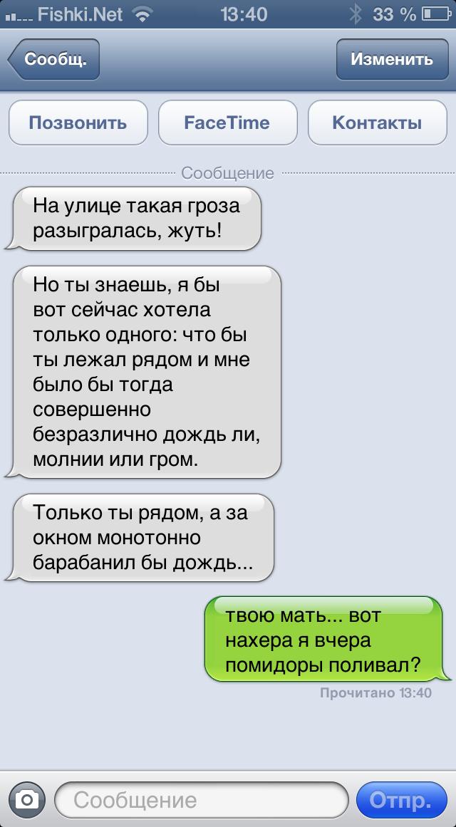 Сексуальные sms любимому мужчине