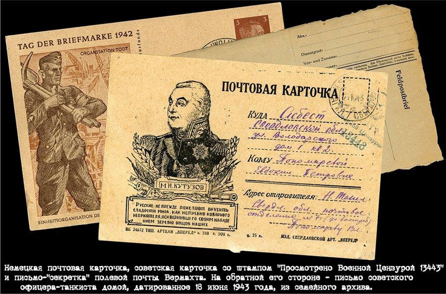 Открытками марта, почтовая военная открытка