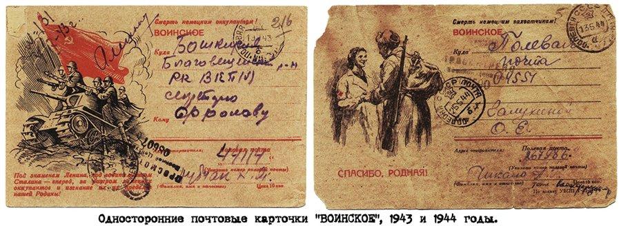 Цена на открытки 1943 года, для подруги