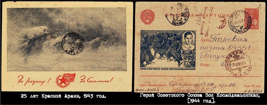 Почтовая военная открытка, радио