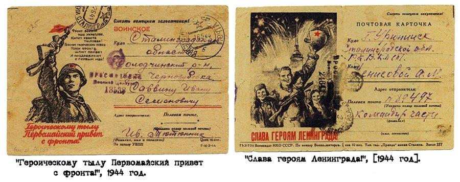 Военное письмо открытка, картинке подводной охоте
