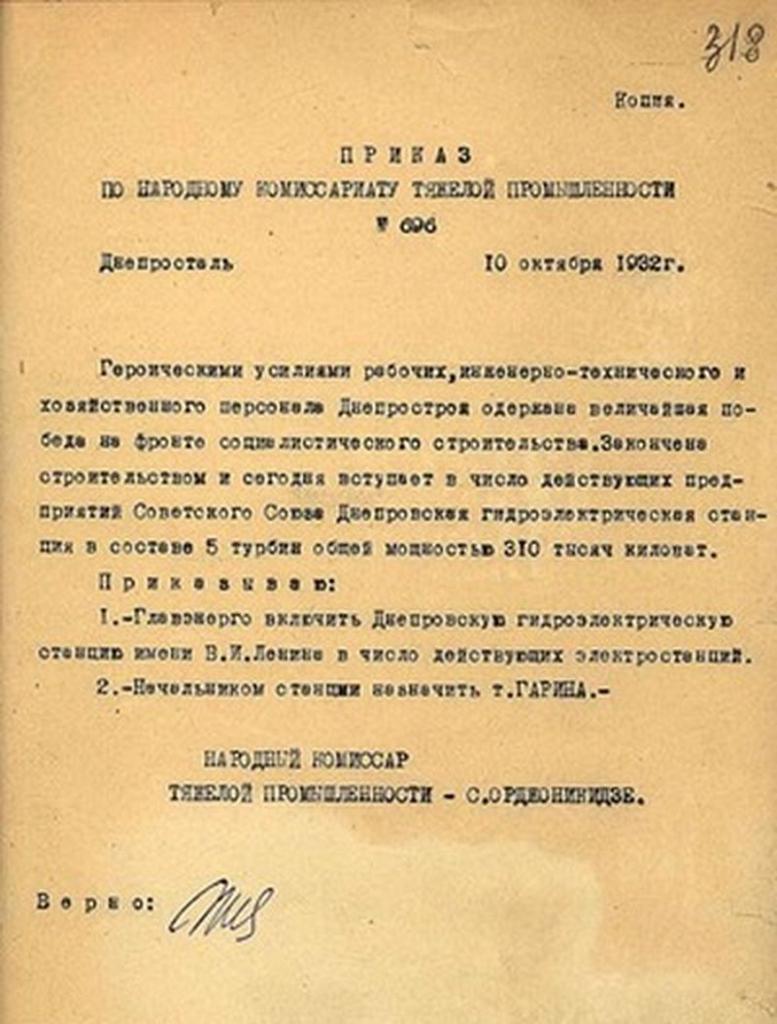 История строительства Днепровской гидроэлектростанции