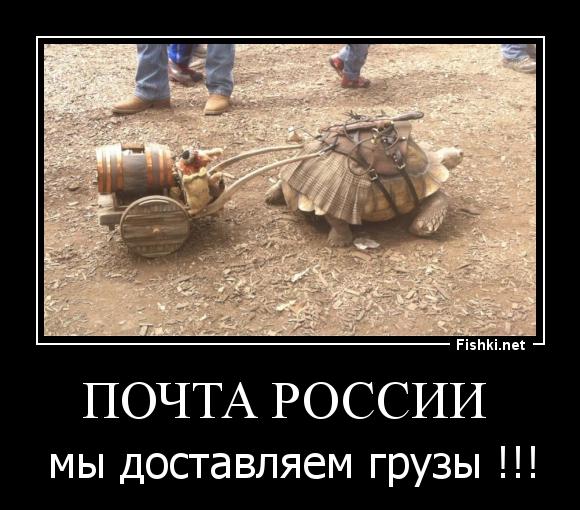 Прикол картинка почта россии