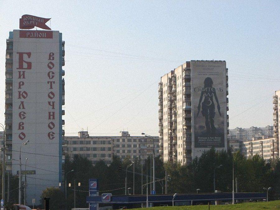 Частные объявления бирюлёво восточного продажа бизнеса медцентр москва