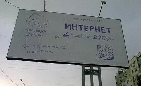 Уличная реклама интернет провайдеров реклама розничных товарова