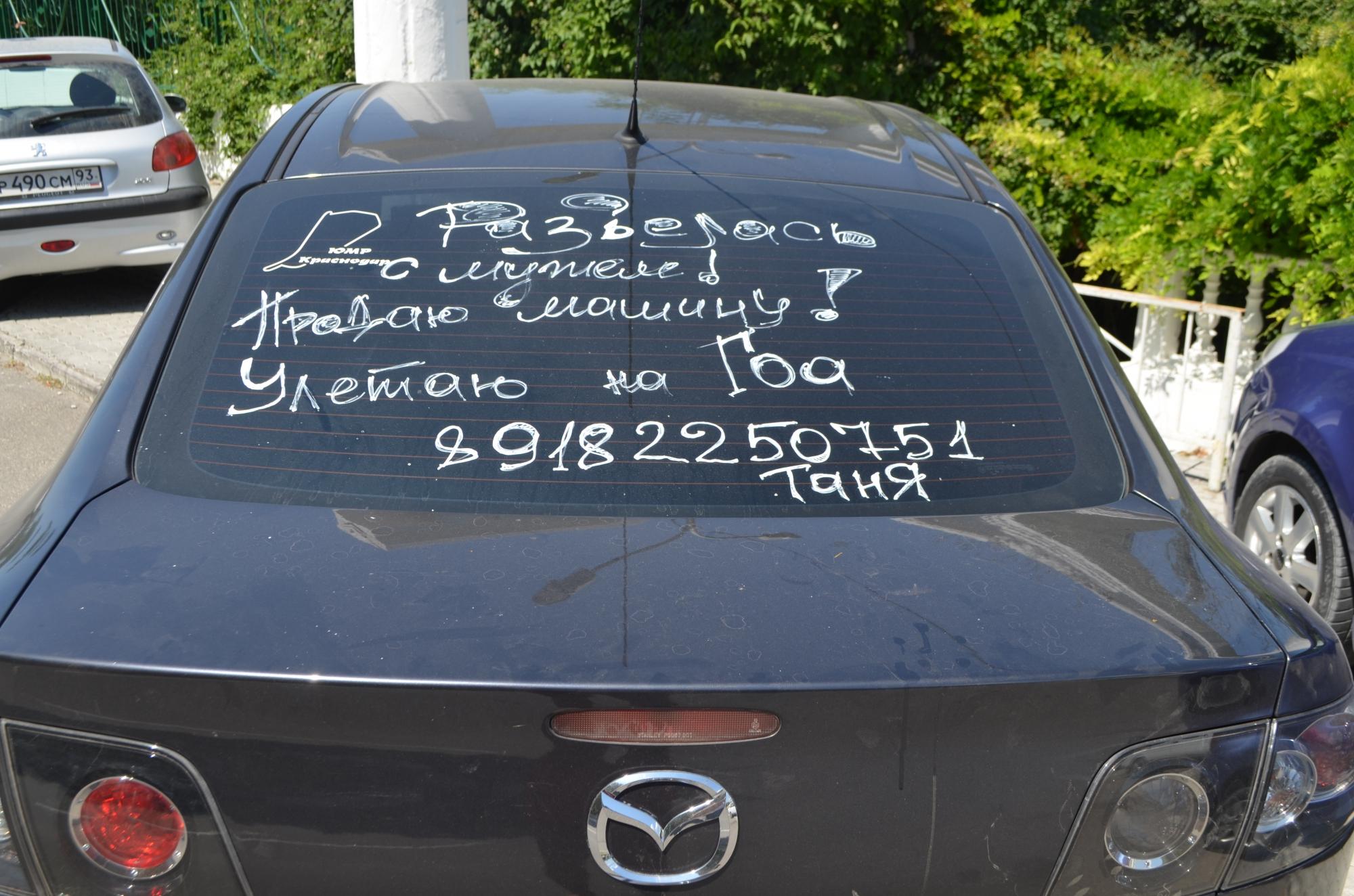 Картинки с надписями про машины
