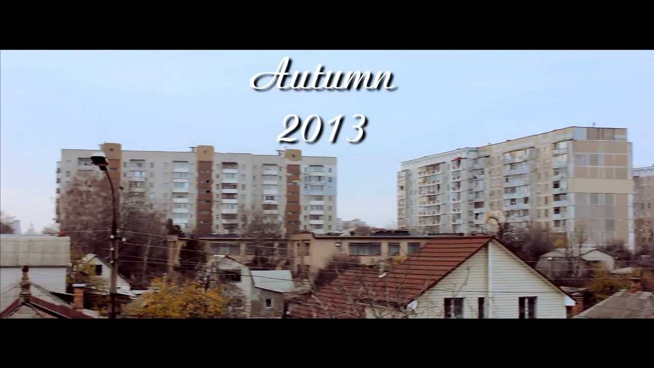 Осень 2013\autumn 2013(video)