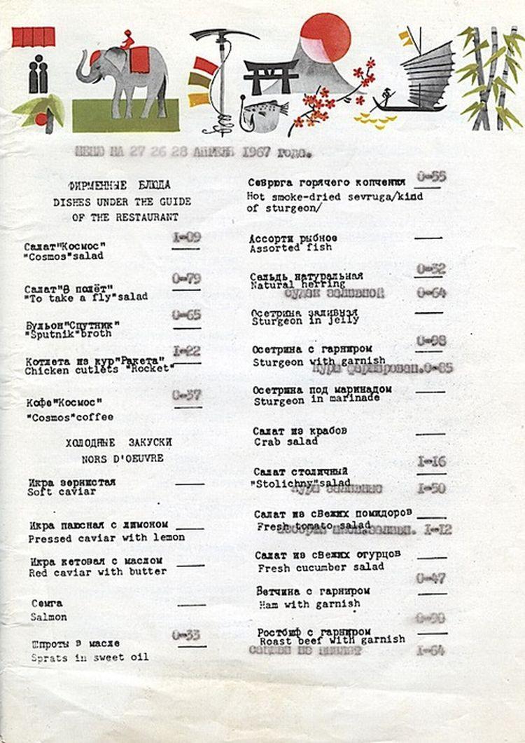 Изготовление дизайна меню - Типография Митино-принт в Москве | 1060x750