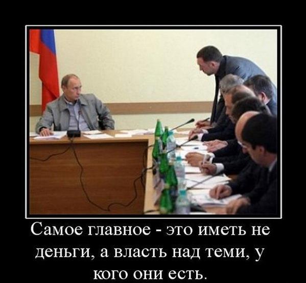 учиться демотиватор о власти россии часто можно увидеть