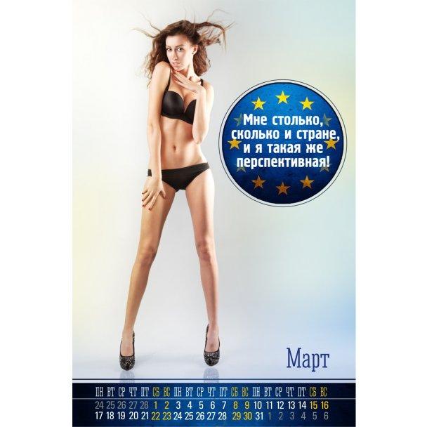 эротический календарь майдана взяла