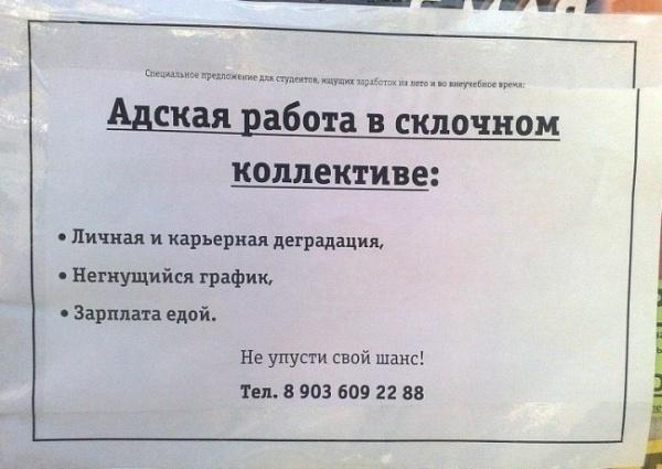 Смешные объявления в разделе куплю 59 ru частные объявления о продаже автошин в перми