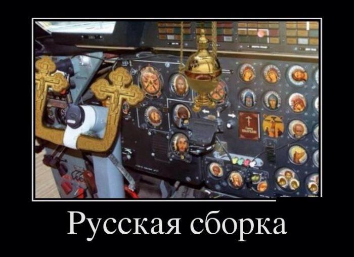 "Перед катастрофою ракети ""Союз"" її освятили священики РПЦ - Цензор.НЕТ 5086"