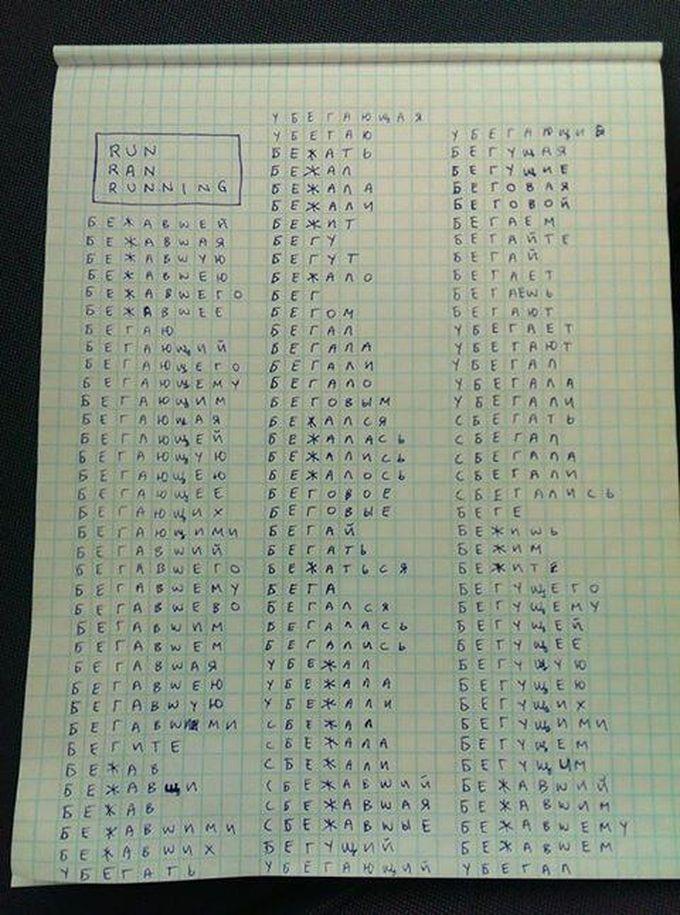 Run перевод на русский язык с английского