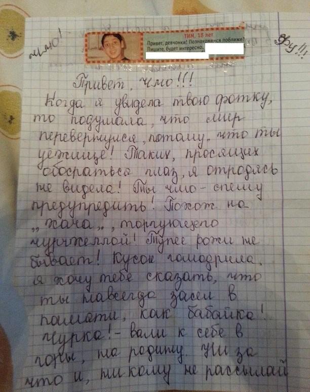 Писать письма для знакомства