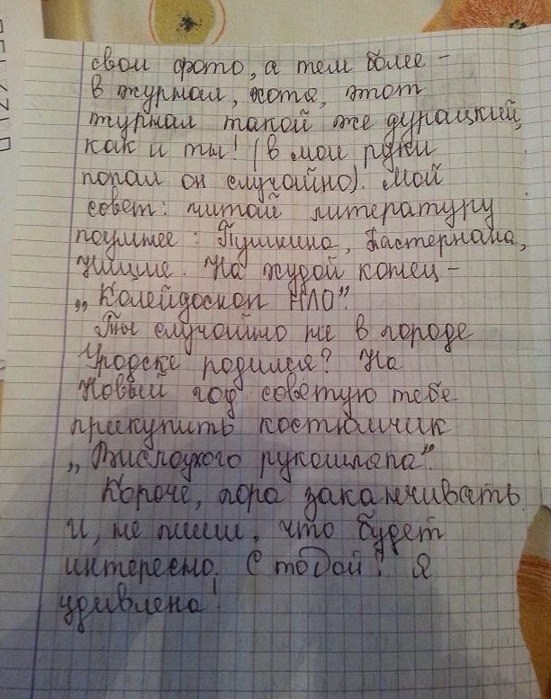 Что писать в письме знакомстве