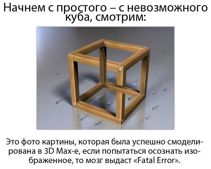 Обман зрения картинки с объяснениями