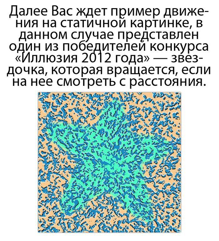 Картинки оптические иллюзии с пояснением