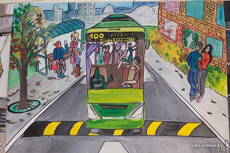 рисунки я пешеход и пассажир побольше
