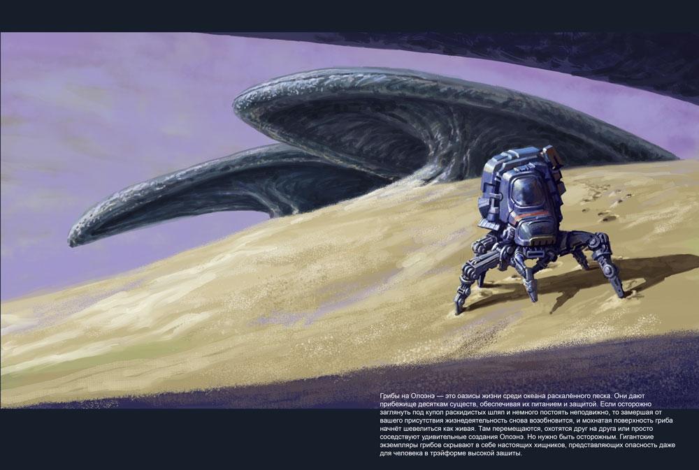 Картинки по запросу разумные грибы фантастика иллюстрации