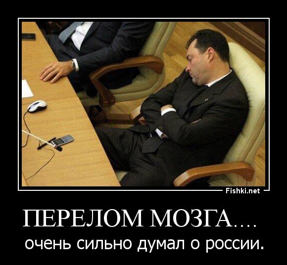 демотиватор о россии думаете сделать пост-знакомство