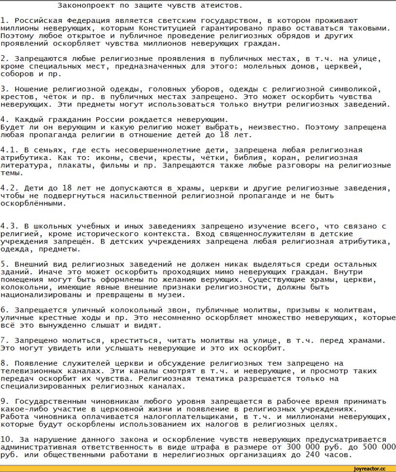 Закон об оскорблении личности в россии Криф