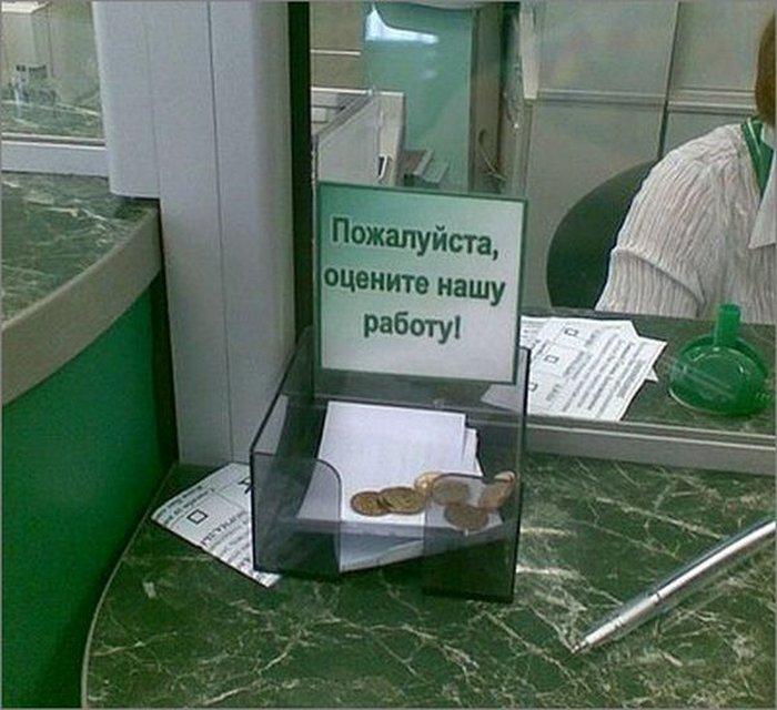 Картинки прикольные сотрудникам банка