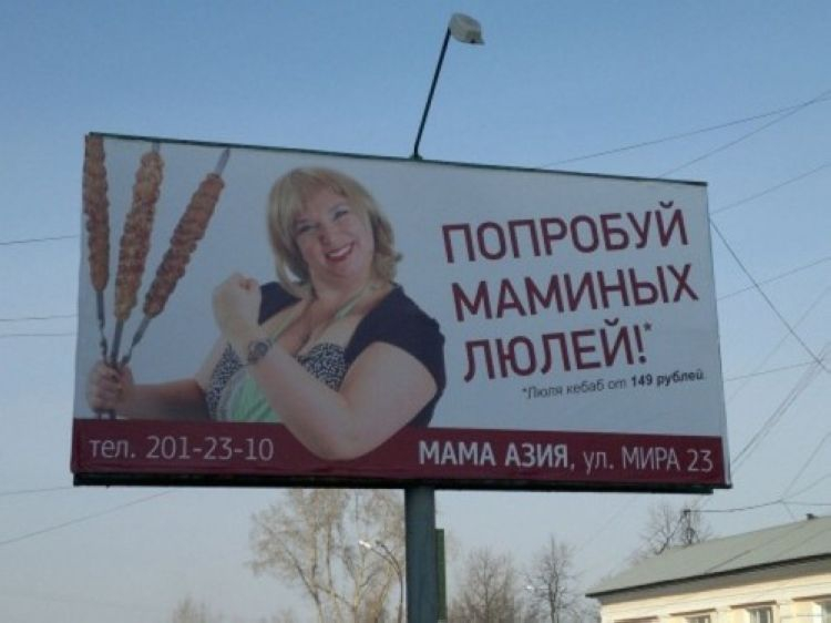 Реклама made in Russia маразм, реклама, россия