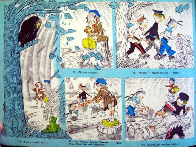 Комикс веселые картинки, открытку