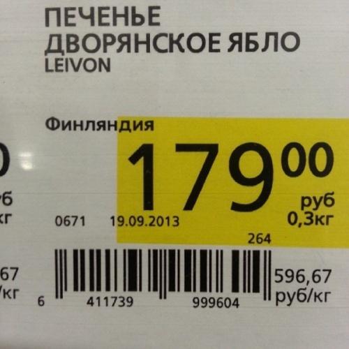 Продукты будут маркировать по-новому, – Рада приняла закон - Цензор.НЕТ 3640