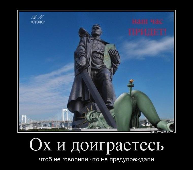 Картинки по запросу демотиватор чрость запада против россии