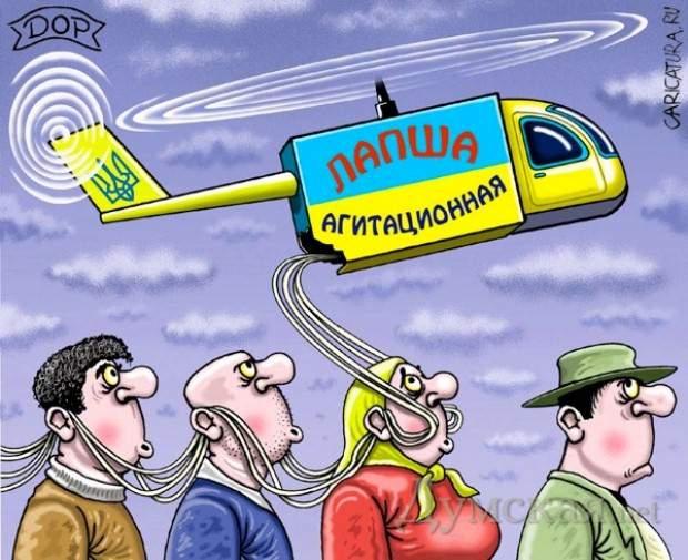 Картинки по запросу украинцы карикатуры