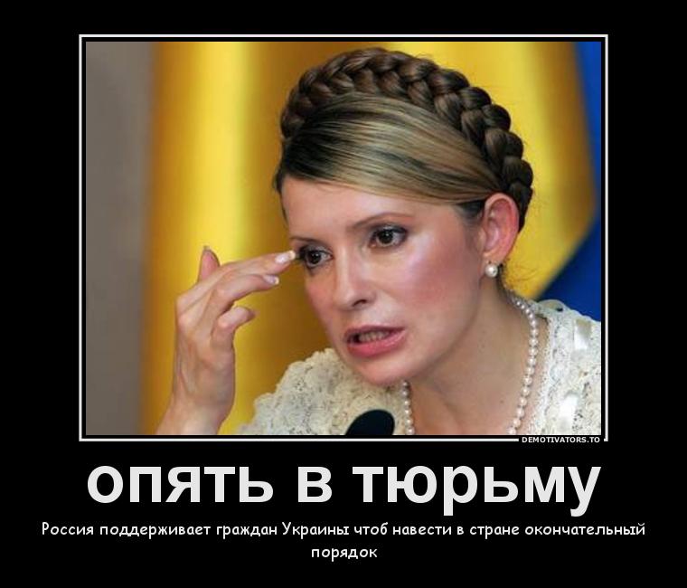 Одуванчик, приколы с тимошенко картинки
