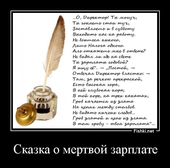 пожалуй, демотиваторы про зарплату в россии базовому рецепту
