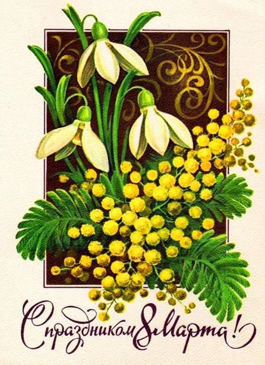 старые поздравительные открытки с 8 марта