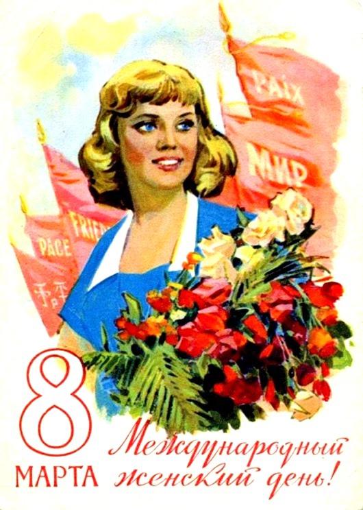 Первые открытки 8 марта