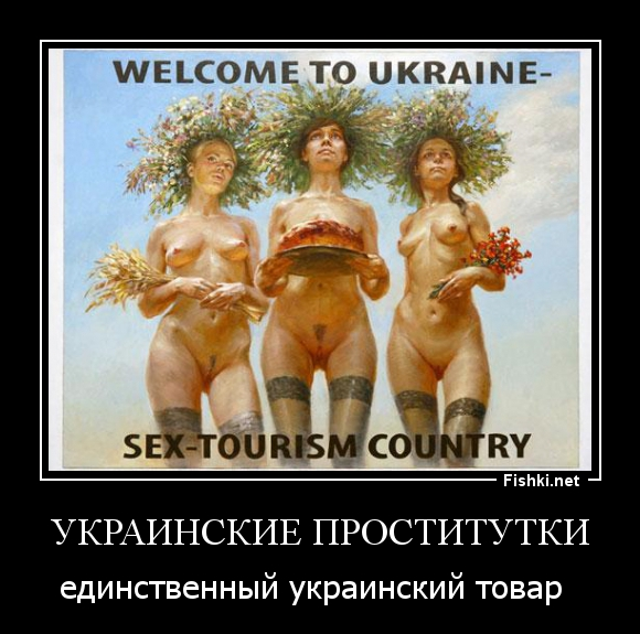 количество проституток с украины