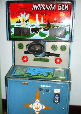 cоветские игровые автоматы 15 коп
