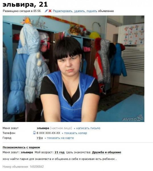 знакомств авито москва сайты без регистрации