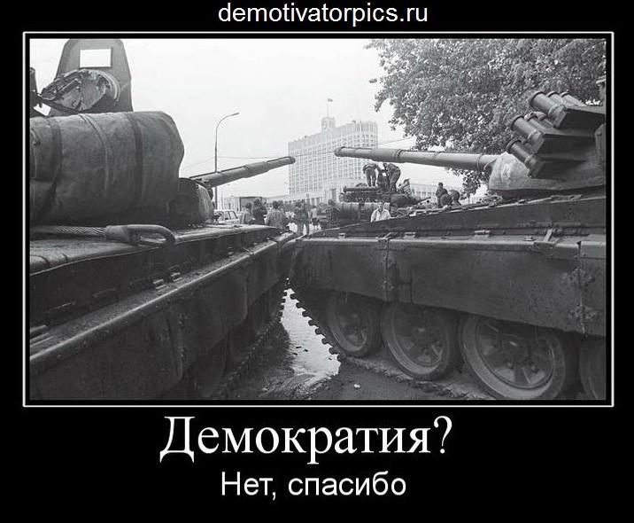 демократия в россии демотиватор омский институт физической