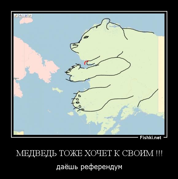 важно русские на медведях демотиватор укроешь