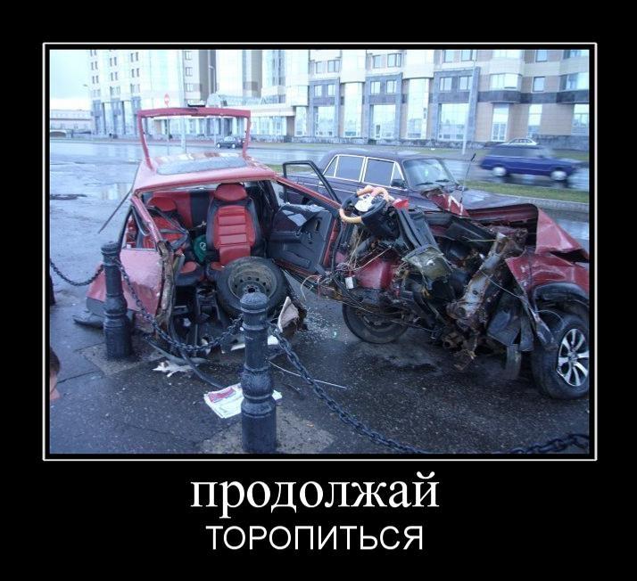 Картинки про аварии с надписями, музыкальный школы