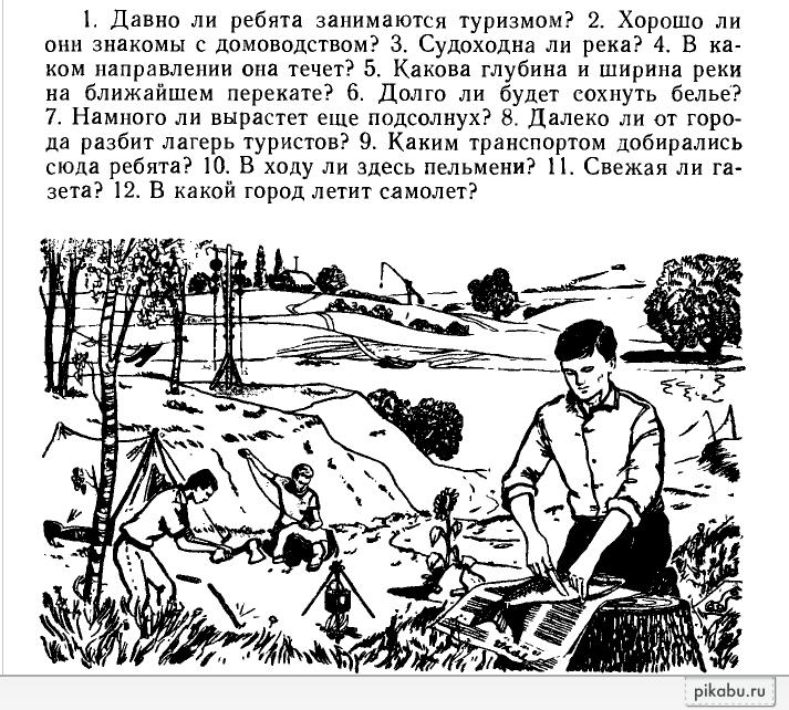 советские картинки ответьте на вопросы это современные комфортабельные
