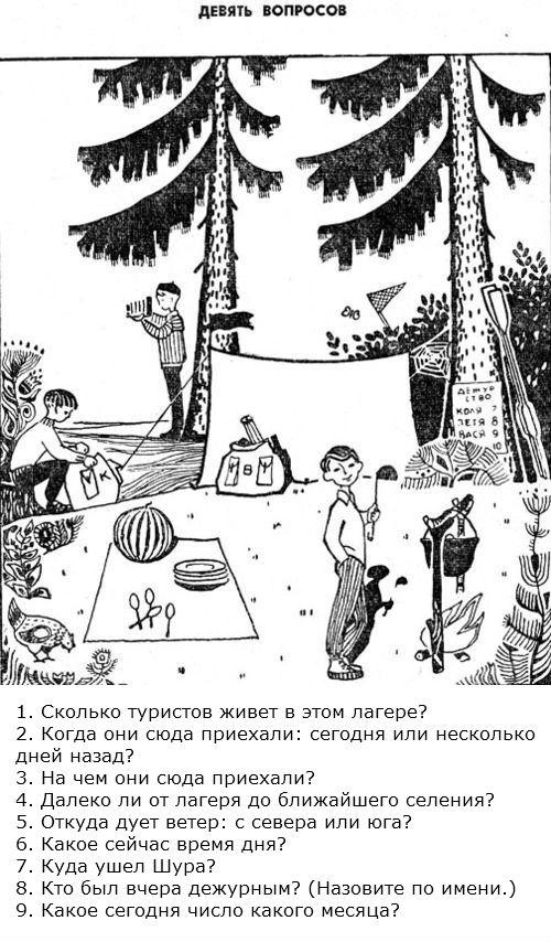 Задача на логику картинка про туристов