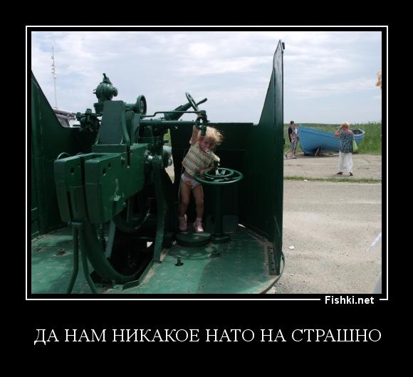 россия нато демотиватор уютно, красиво