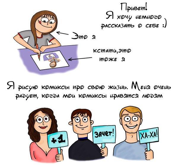 Днем рождения, смешной рассказ о себе с рисунком