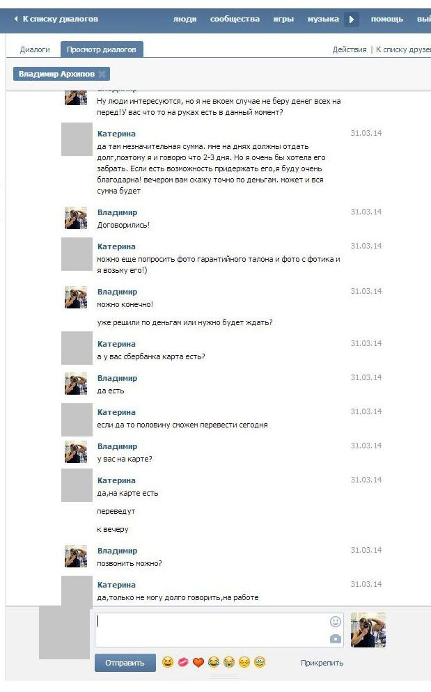 разводы в контакте при знакомствах