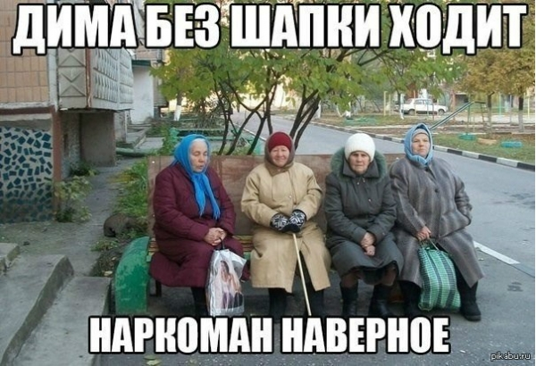 Картинки по запросу бабушки на лавочке приколы