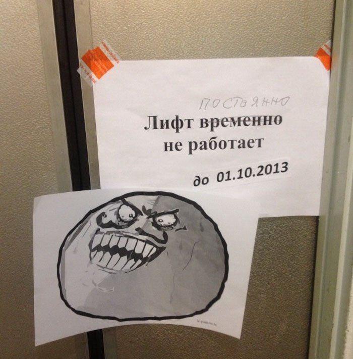 Доброе утречко, прикольные картинки лифт