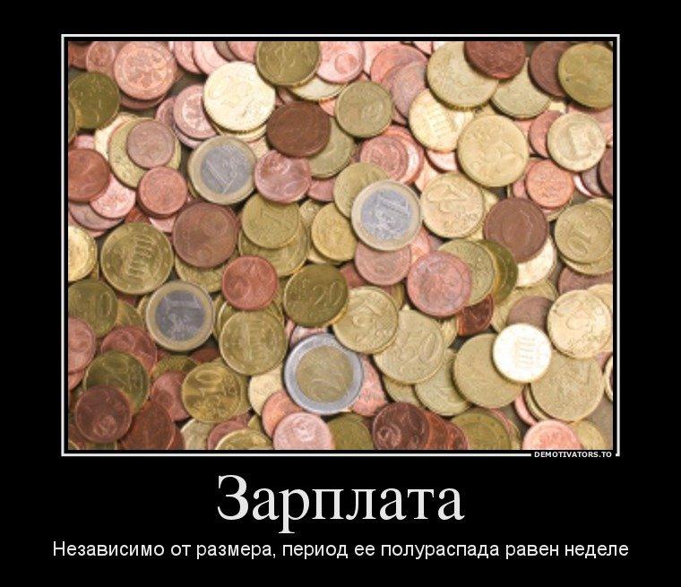 Картинки про зарплату прикольные с фигой, картинка прозрачном