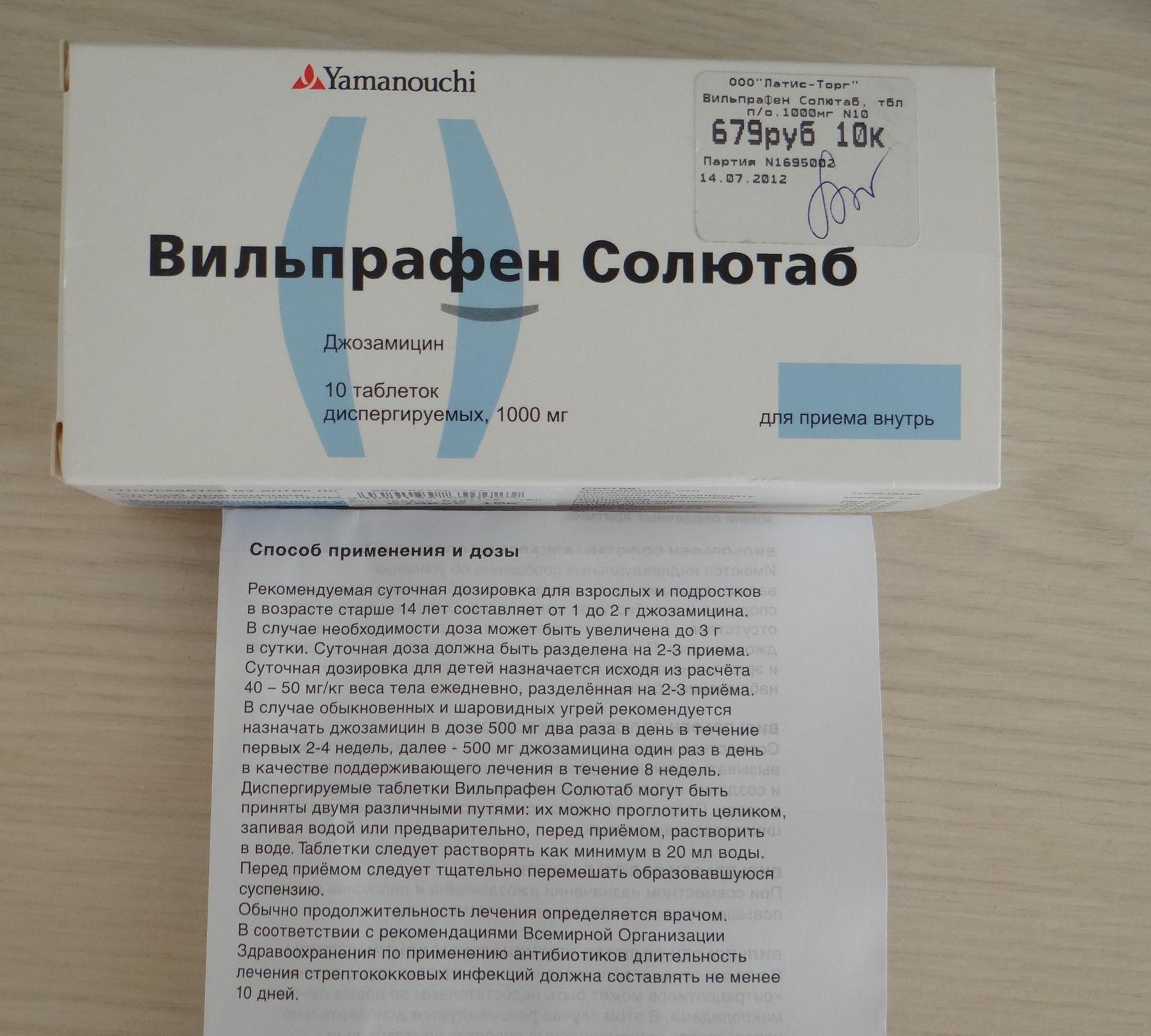 Инструкция по применению вильпрофена